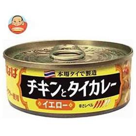 【送料無料】 いなば食品  チキンとタイカレー  イエロー  115g缶×24個入