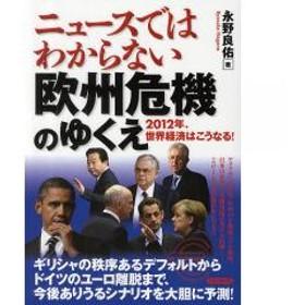 ニュースではわからない欧州危機のゆくえ 2012年、世界経済はこうなる!/永野良佑