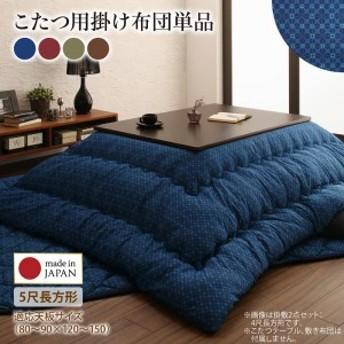 【送料無料】小紋柄こたつ掛け布団【5尺長方形】日本製