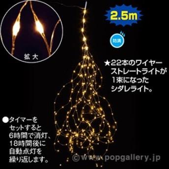 LEDワイヤーストリングライト(ゴールド) クリスマス装飾イルミネーション