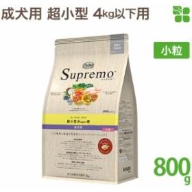[期間限定価格] シュプレモ 超小型(4kg以下)成犬用 [小粒] 800g (Nutro Supremo ドライフード)