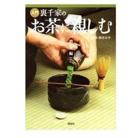 入門裏千家のお茶に親しむ 濃茶編/桜井宗幸