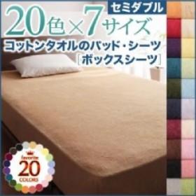 単品 単品 20色から選べる!ザブザブ洗えて気持ちいい!コットンタオルのパッド・シーツ 用 ベッド用ボックスシーツ (幅サイズ セミダブ
