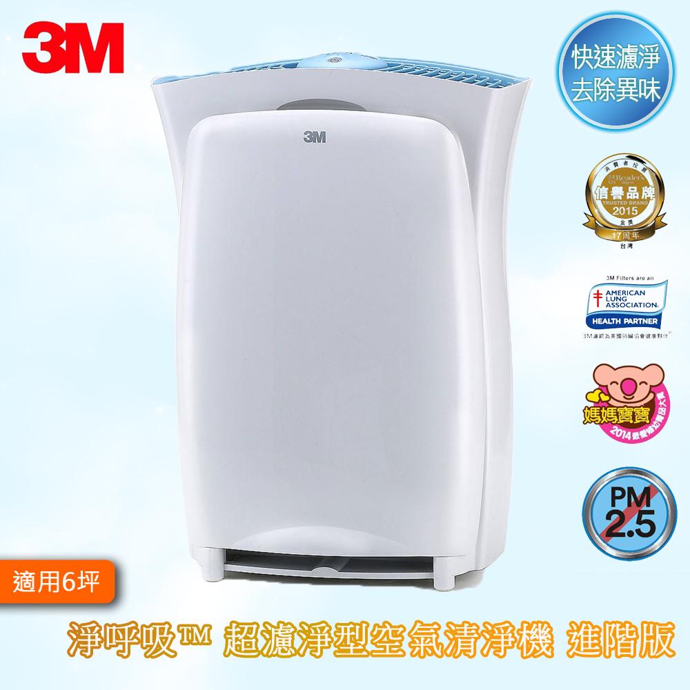 3M 淨呼吸超濾淨型空氣清淨機-進階版 CHIMSPD-01UCRC-1(6坪) 清淨機 過濾 除臭 居家 負離子