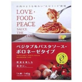 創健社 ベジタブルソース ボロネーゼ風 レトルト(1人前)