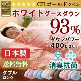羽毛布団 ダブル 掛け布団  冬用 日本製 ホワイトグースダウン 93% 送料無料