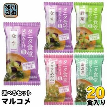 マルコメ フリーズドライ 味噌汁 タニタ食堂監修 減塩みそ汁 選べる 20食 (10袋×2)