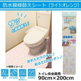 防水模様替えシート トイレ床全面用(ライトオレンジ) 90cm×200cm BKTT-90200