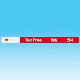レールPOP Tax Free 免税(10枚パック)