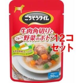 ごちそうタイム パウチ 牛肉角切りとごろごろ野菜のポトフ(70g12コセット)[ドッグフード(ウェットフード)]