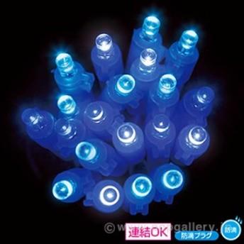防滴100球LEDライト(アイスブルー) クリスマス装飾イルミネーション
