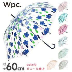 ビニール傘 60cm かわいい 通販 傘 レディース wpc ジャンプ 長傘  おしゃれ ジャンプ傘 60センチ 雨傘 ブランド 透明 ビニール クリア デザイン