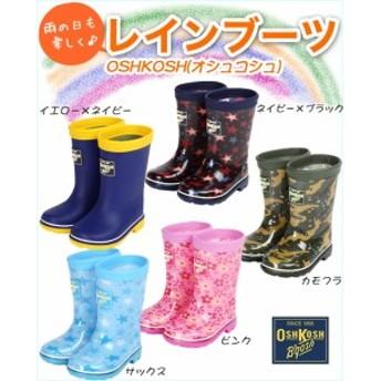 ◆OSHKOSH(オシュコシュ) 子供用レインブーツ 長靴 キッズ・ジュニア(男の子/女の子)14/15/16/17/18/19/20/21cm