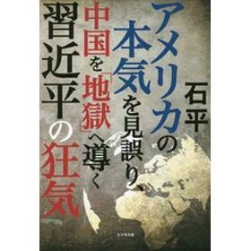 [書籍]/アメリカの本気を見誤り、中国を「地獄」へ導く習近平の狂気/石平/著/NEOBK-2282679