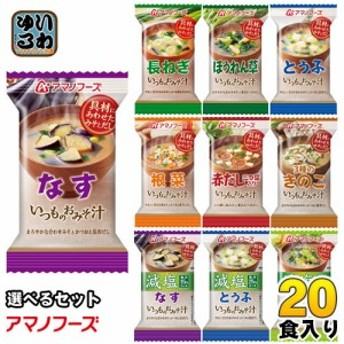 アマノフーズ フリーズドライ 味噌汁 スープ いつものおみそ汁 The うまみ 選べる 20食 (10食×2)