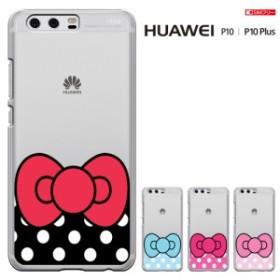 huawei P10ケース HUAWEI p10 カバー ファーウェイ P10 huawei P10 ケース huaweip10 ケース ハードケース 携帯 カバー キャラ/かわいい