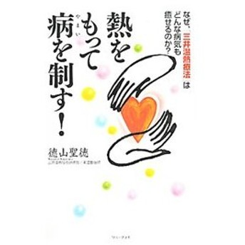 熱をもって病を制す!/徳山聖徳
