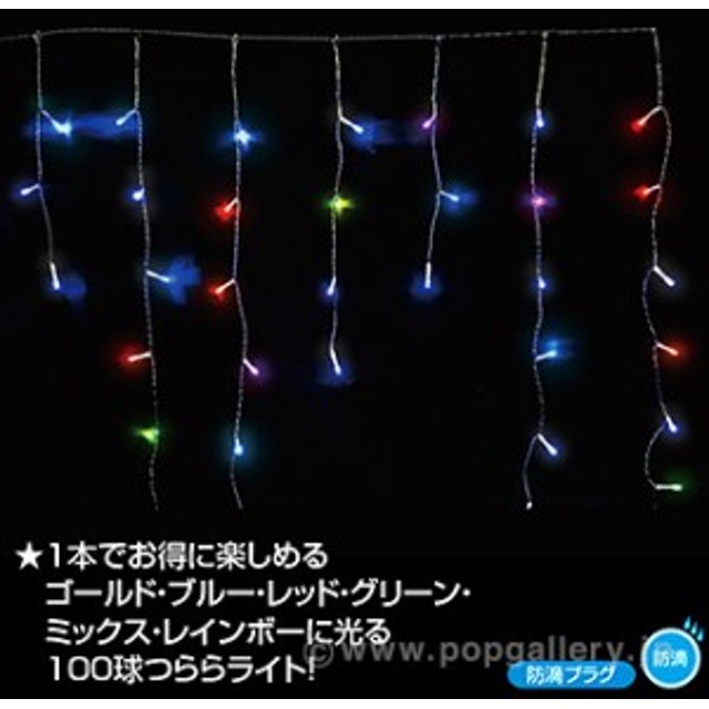 防滴100球LEDつららライト(レインボー) クリスマス装飾イルミネーション