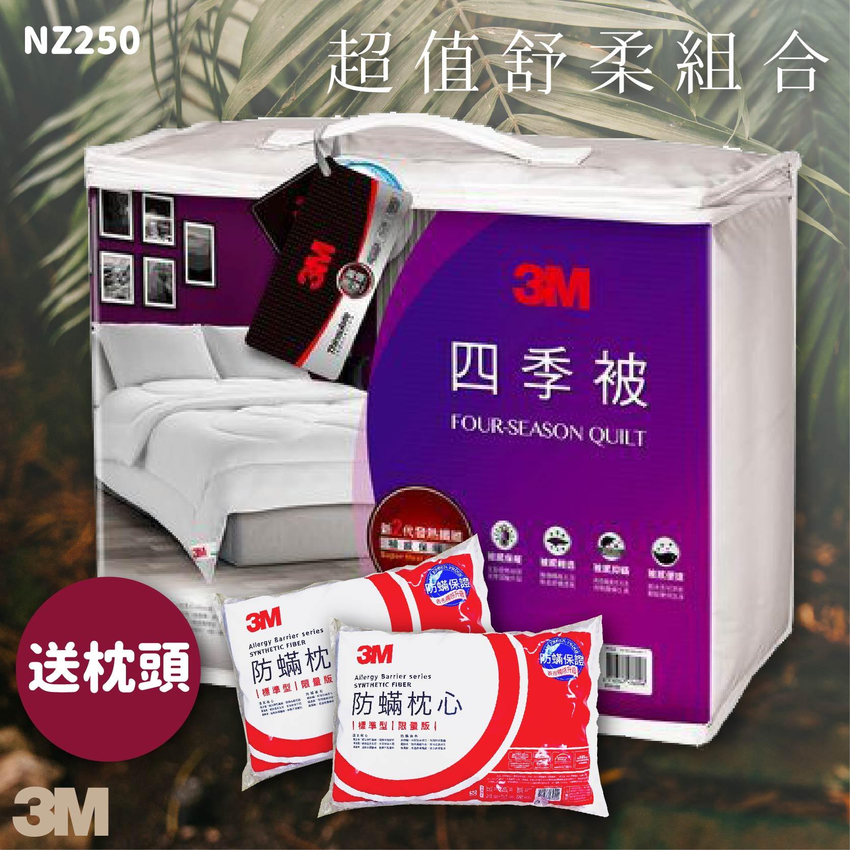 《買棉被送枕頭》3M NZ250 四季被 標準雙人 送 3M防蹣枕頭標準型2入 防蹣 枕頭 棉被 被子 透氣 可水洗
