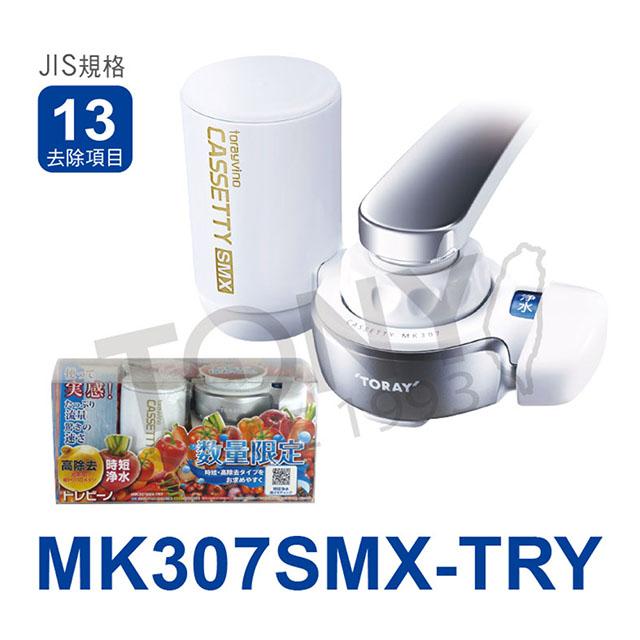 日本東麗 淨水器MK307SMX-TRY+MKC.MXJ-SMX 總代理貨品質保證