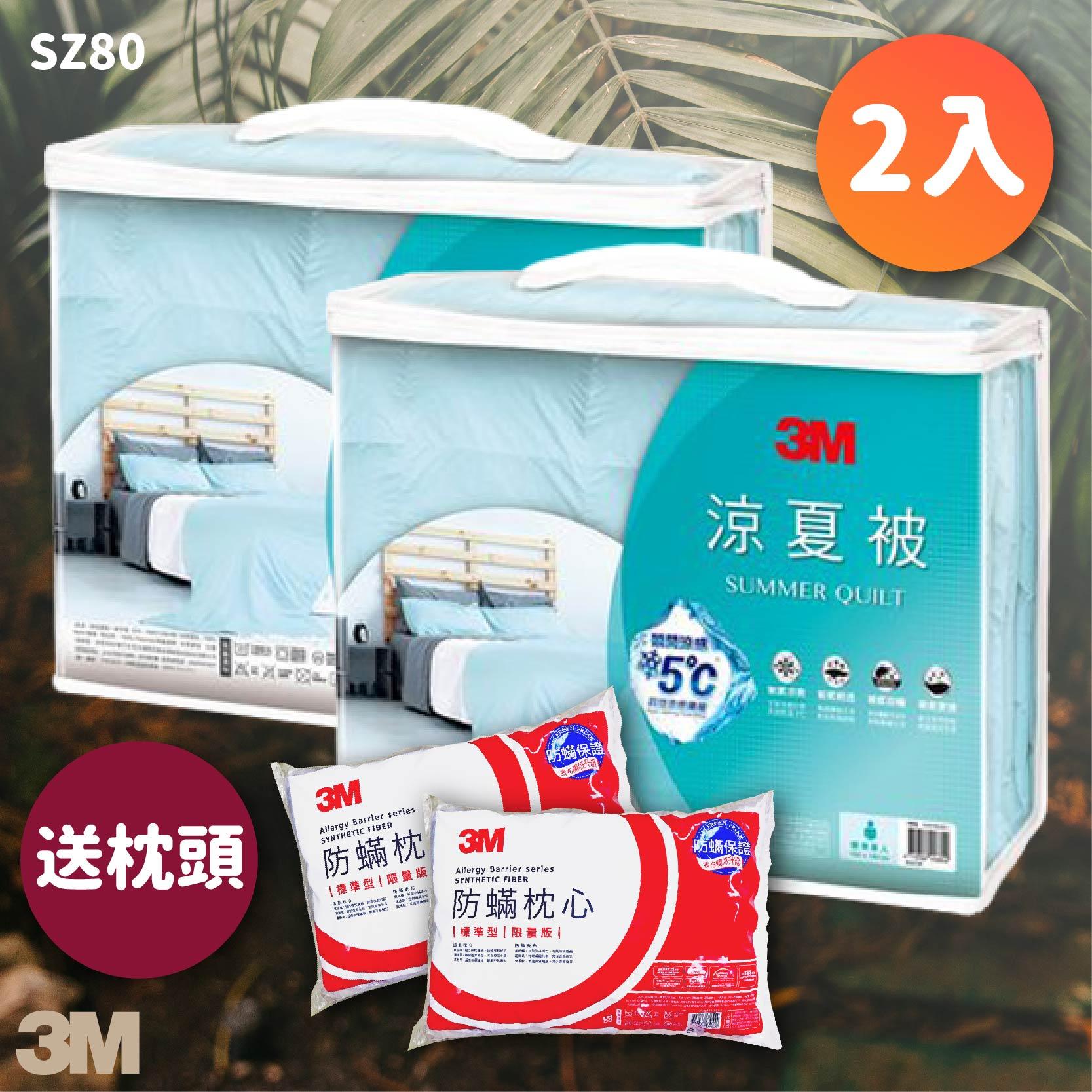 《量販2送2》3M SZ80涼夏被單人2入 送 3M防蹣枕頭標準型2入 防蹣 枕頭 棉被 被子 透氣 可水洗