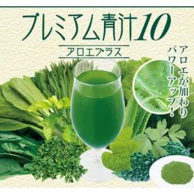 プレミアム青汁10アロエプラス2箱セット