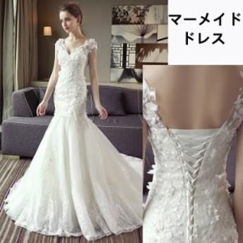 マーメイドドレス ウエディングドレス ウェディングドレス ロングドレス マーメイドライン Vネック 締め上げタイプ
