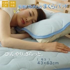 還元祭 最大1,000円OFFクーポン利用可 枕パッド 洗える 接触冷感 なめらか 『モコ 枕パッド』 ブルー 約43×63cm