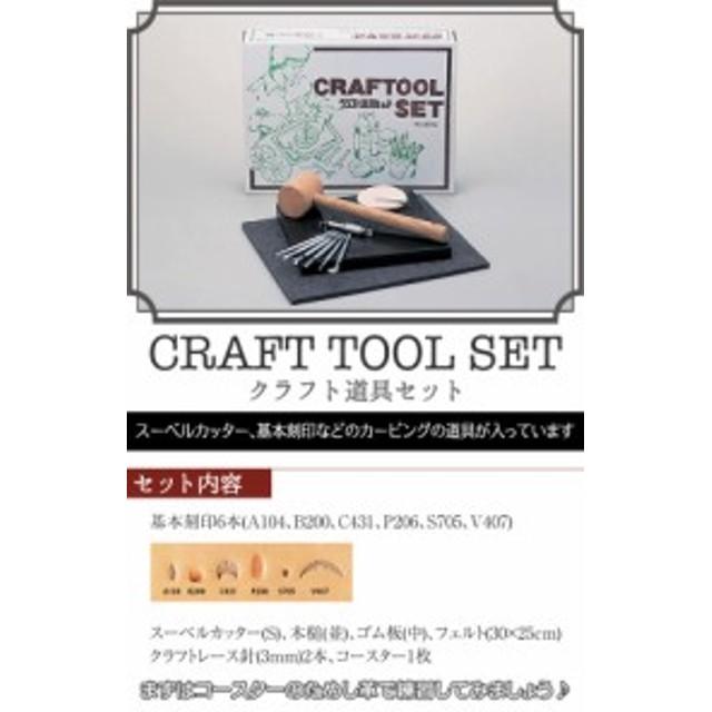 クラフト工具 専用工具 レザークラフト工具セット 手作り道具 革加工