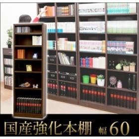 本棚 書棚 収納棚 国産 収納ボックス 壁面収納 収納ラック シェルフ ラック ブックラック 幅60cm