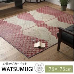 い草ラグカーペット「WATSUMUGI」 176cm×176cm い草 ラグ カーペット