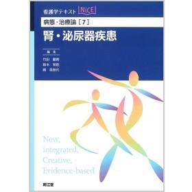 腎・泌尿器疾患/竹田徹朗/鈴木和浩/岡美智代