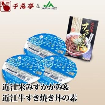 近江米みずかがみ&近江牛すき焼き丼の素セット(箱なし)
