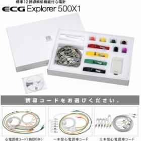 ECGラボ ECG Explorer 500X1 標準12誘導解析機能付心電計【心電計・標準12誘導解析】