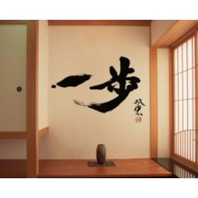 書ウォールステッカー 武田双雲 一歩 Sサイズ TS-0034-AS 和風 書道 インテリア 日本製 和室 床の間 茶室 インスタ映え