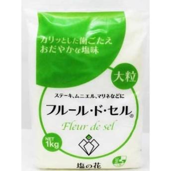 伯方塩業 フルール ド セル(塩の花) 1kg