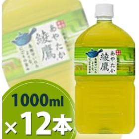 綾鷹 1000mlPET 12本 メーカー直送・代引不可/コカコーラ