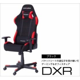 【送料無料】 デラックスレーサーオフィスチェア DXR チェア オフィスチェアーパソコンチェアー OAチェア 椅子 いす イ