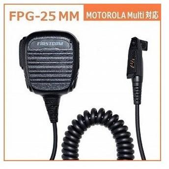 FRC イヤホンマイクPROシリーズ スピーカーマイクロホンタイプ MOTOROLA Multi対応 FPG−25MM