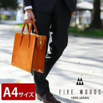 送料無料/ファイブウッズ/FIVE WOODS/ブリーフケース(double)/ビジネスバッグ/TRAD/トラッド/39125/メンズ/P10倍/本革/日本製/通勤/A4