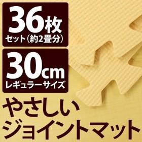 やさしいジョイントマット 約2畳(36枚入)本体 レギュラーサイズ(30cm×30cm) ベージュ単色 〔クッションマット 床暖房対応 赤ちゃんマット〕