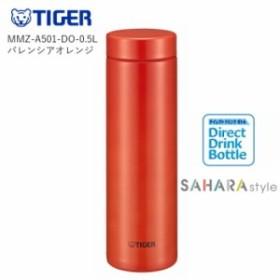 タイガー 水筒 人気 おしゃれ 500ml ステンレスボトル/MMZ-A501-DO バレンシアオレンジ(DO)1 運動会