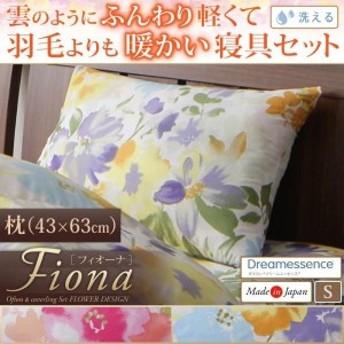 【送料無料】 枕 まくら 洗える 日本製 43cm×63cm