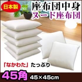 座布団 45×45cm 座布団用  座布団中身 中わた五層構造 座布団 中綿たっぷり0.7kg入 生地 綿100%