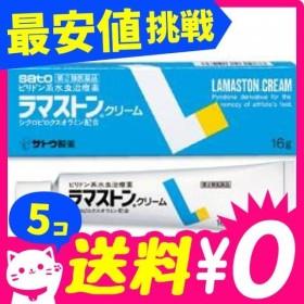 ラマストンクリーム 16g 5個セット  第2類医薬品