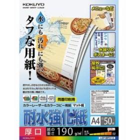 コクヨ レーザープリンタ用紙 耐水強化紙 A4 50枚 LBP-WP310