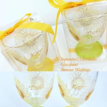 再販【両親プレゼント・結婚式乾杯記念日グラス・ウェディングギフト・結婚祝い】夏の定番名入りひまわりプチワイングラス1つ