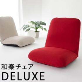 【送料無料】 和楽チェア DELUXE A520