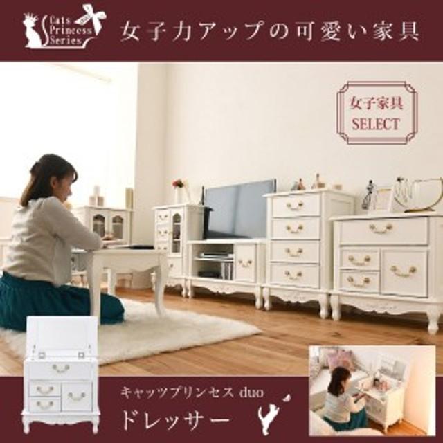 ドレッサー アンティーク 白家具 姫系 キャッツプリンセス SGT-0118