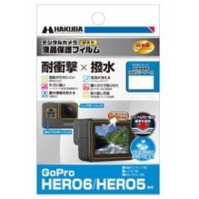 HAKUBA デジタルカメラ液晶保護フィルム 「耐衝撃」「撥水」タイプ GoPro HERO6/5 専用 DGFS-GHERO6